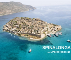 Spinalonga - Elounda